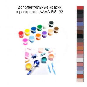 Дополнительные краски для раскраски AAAA-RS133