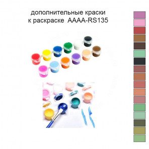 Дополнительные краски для раскраски AAAA-RS135