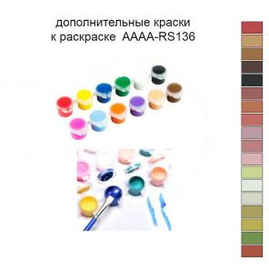 Дополнительные краски для раскраски AAAA-RS136
