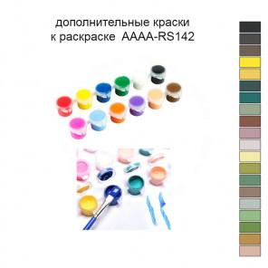 Дополнительные краски для раскраски AAAA-RS142