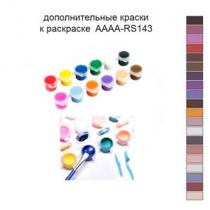 Дополнительные краски для раскраски AAAA-RS143
