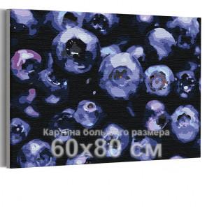 Черника 60х80 см Раскраска картина по номерам на холсте AAAA-RS134-60x80