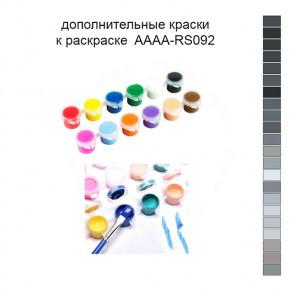 Дополнительные краски для раскраски AAAA-RS092