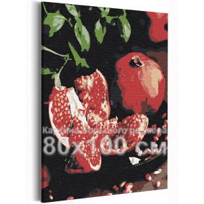 Спелый гранат 80х100 см Раскраска картина по номерам на холсте AAAA-RS272-80x100