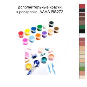 Дополнительные краски для раскраски AAAA-RS272