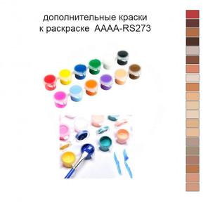 Дополнительные краски для раскраски AAAA-RS273