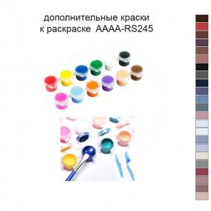 Дополнительные краски для раскраски AAAA-RS245