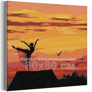 Балет / Девушка и закат 80х80 см Раскраска картина по номерам на холсте AAAA-RS310-80x80