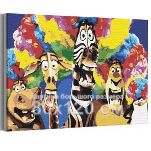 Веселое фото / Мадагаскар / Животные 80х120 см Раскраска картина по номерам на холсте AAAA-JV16-80x120