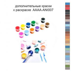 Дополнительные краски для раскраски 40х50 см AAAA-ANI007