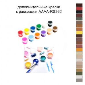 Дополнительные краски для раскраски 40х50 см AAAA-RS362
