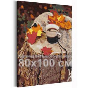 Кофе на природе / Осень 80х100 см Раскраска картина по номерам на холсте AAAA-RS362-80x100