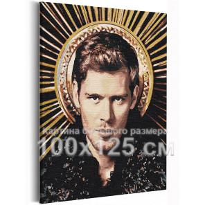 Клаус Дневники вампира 100х125 см Раскраска картина по номерам на холсте с металлической краской AAAA-RS366-100x125