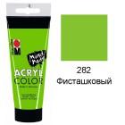 282 Фисташковый Acryl Color акриловая краска Marabu