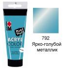 792 Ярко-голубой металлик Acryl Color акриловая краска Marabu