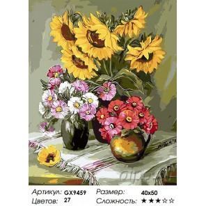 Количество цветов и сложность Солнечные букеты Раскраска картина по номерам акриловыми красками на холсте
