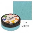 715 Бирюза Color Up Краска для кожи и винила на водной основе Viva Decor