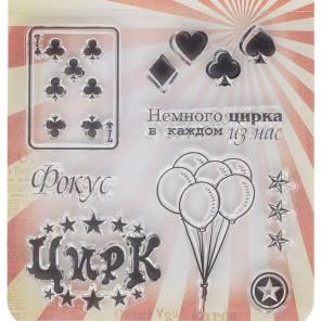 Карты Старый цирк Штампы прозрачные для скрапбукинга, кардмейкинга ScrapBerry's