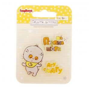 Веселое детство №5 Штампы прозрачные для скрапбукинга, кардмейкинга ScrapBerry's