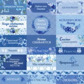 Карточки 1 Ноктюрн в голубых тонах Бумага односторонняя для скрапбукинга, кардмейкинга ScrapBerrys