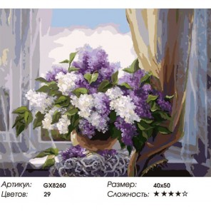Количество цветов и сложность В ветренный день (художник A.Bulgaru) Раскраска картина по номерам акриловыми красками на холсте