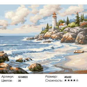 Количество цветов и сложность Маяк на скалах Раскраска картина по номерам акриловыми красками на холсте
