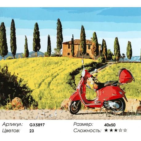 Раскраска по номерам Скутер в Тоскане картина 40х50 см на ...