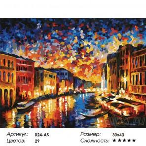 Количество цветов и сложность Гранд-Канал Венеция Раскраска картина по номерам акриловыми красками на холсте Белоснежка