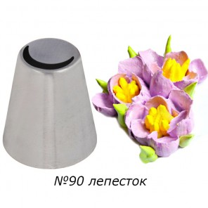 Лепесток №90 Насадка кондитерская Tulip Nozzles