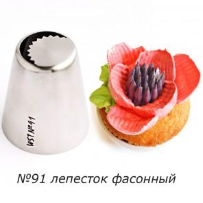 Лепесток фасонный №91 Насадка кондитерская Tulip Nozzles