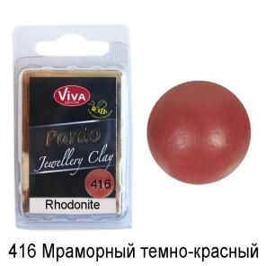 416 Темно-красный Пардо мрамор Полимерная глина ( Пластика ) Viva Pardo Jewellery Clay