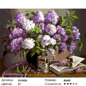 Количество цветов и сложность Благоухание сирени Раскраска картина по номерам акриловыми красками на холсте