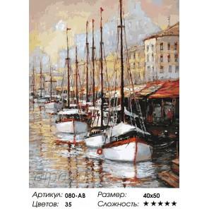 Количество цветов и сложность Летний вечер на юге Франции Раскраска ( картина ) по номерам на холсте Белоснежка