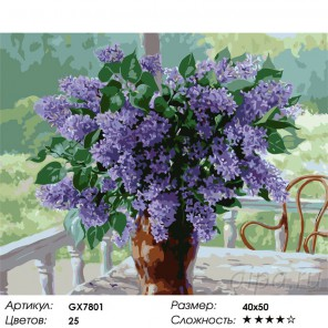 Количество цветов и сложность Сиреневое утро Раскраска картина по номерам на холсте