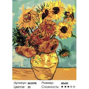 Количество цветов и сложность Ваза с двенадцатью подсолнухами. Ван Гог Раскраска картина по номерам на холсте Menglei