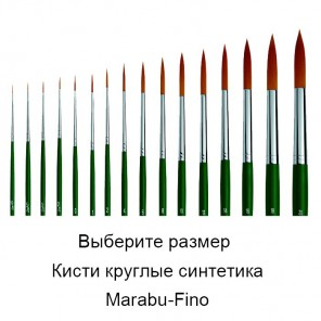 Fino круглые Кисти Marabu ( Марабу )
