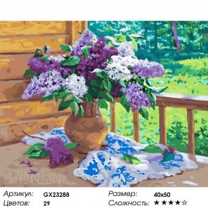 Количество цветов и сложность Букет сирени на террасе Раскраска картина по номерам на холсте