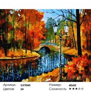 Сложность и количество красок Осень в парке Раскраска картина по номерам на холсте GX9045