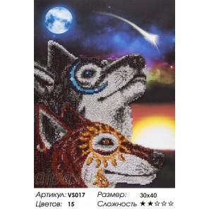 Сложность и количество цветов Волки Набор для вышивания бисером на подрамнике VS017