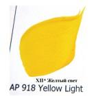"Акриловая краска ХП* FolkArt Plaid ""Желтый свет"" 918"