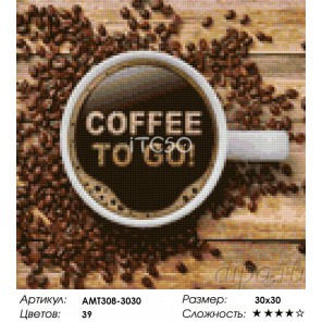 Количество цветов и сложность Кофе с собой! Алмазная мозаика на твердой основе Iteso