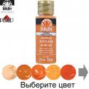 Оранжевые цвета Акриловая краска FolkArt Plaid