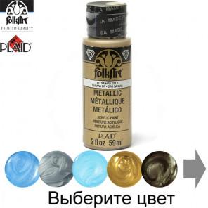 Выберите цвет Металлик Акриловая краска FolkArt Plaid