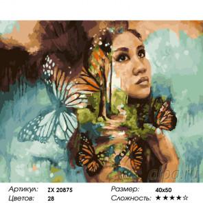 Количество цветов и сложность Девушка и бабочки Раскраска картина по номерам на холсте ZX 20875