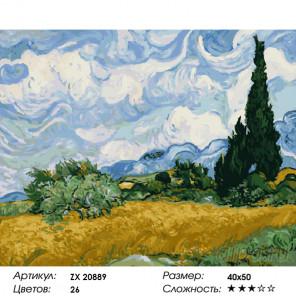 Количество цветов и сложность Пшеничное поле с кипарисами. Ван Гог Раскраска картина по номерам на холсте ZX 20889