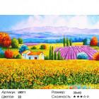 Лето в Провансе Алмазная мозаика на подрамнике
