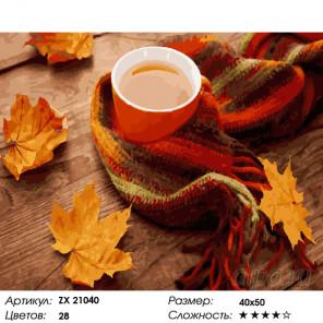 Количество цветов и сложность Погожая осень Раскраска картина по номерам на холсте ZX 21040