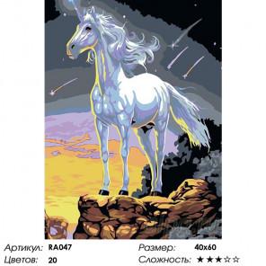 Количество цветов и сложность Единорог Раскраска картина по номерам на холсте RA047
