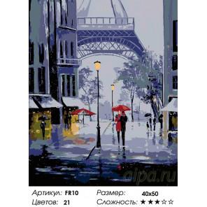 Количество цветов и сложность Дождливый Париж Раскраска картина по номерам на холсте FR10