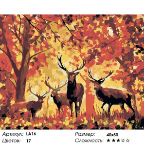 Количество цветов и сложность Олени в осеннем лесу Раскраска картина по номерам на холсте LA16